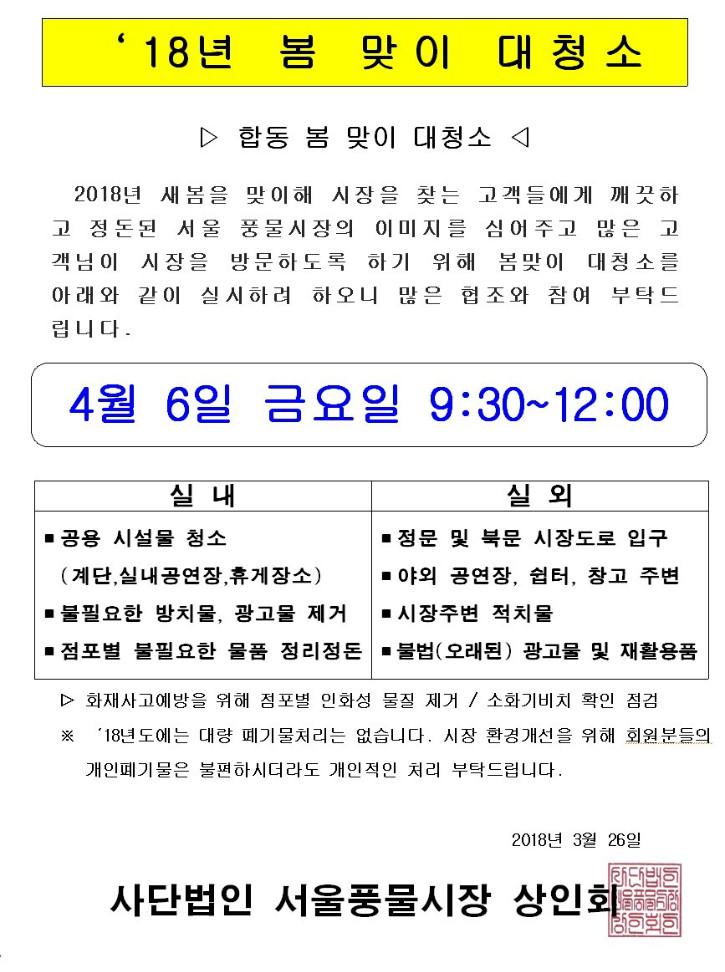 봄맞이대청소.jpg